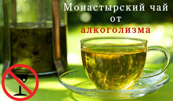 Монастырский чай от алкоголизма Москве лечение от наркомании в г.бийске